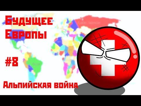 видео: Будущее Европы 1 сезон - CountyBalls Альпийская война #8