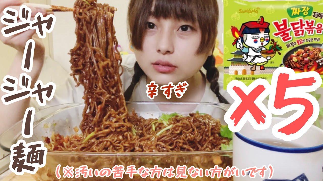 【大食い】チャジャンブルダック炒め麺5人前【激辛】
