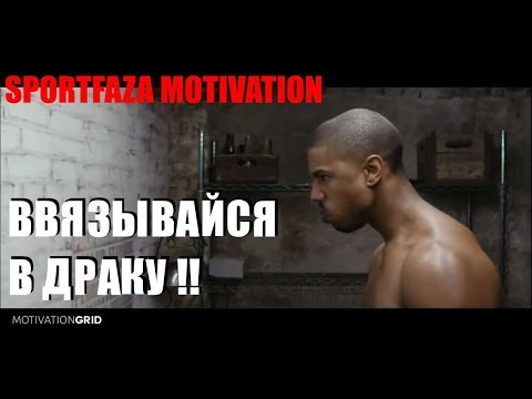 """SPORTFAZA MOTIVATION: """"ВВЯЗЫВАЙСЯ В ДРАКУ"""""""