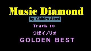 CD紹介Track10 つぼイノリヲ ゴ-ルデンベスト
