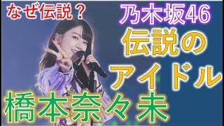 【乃木坂46】橋本奈々未偉人伝