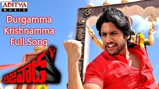 Durgamma Krishnamma Full Song || Bejawada Telugu Movie || Naga Chaitanya,Amala Paul