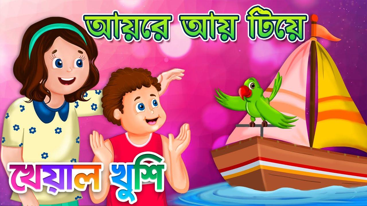 Download Aye re aye tiye   আয় রে আয় টিয়ে   Bangla Cartoon   Bengali Cartoon   Bengali Rhymes Kheyal Khushi