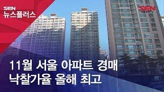 11월 서울 아파트 경매 낙찰가율 올해 최고