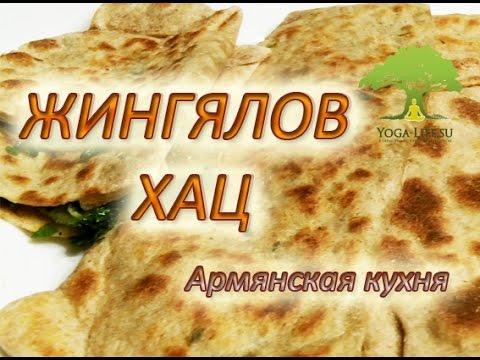 Армянская кухня 29 рецептов с фото Национальная