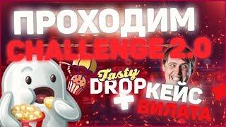 Проходим CHALLENGE на TastyDrop! - 2 часть