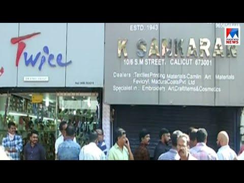 മിഠായിത്തെരുവിൽ കടകൾ കത്തിക്കാൻ ശ്രമം | Kozhikode shops attack