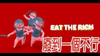 最瘋狂的遊戲【Eat The Rich】重點是他免費!!!笑到不行