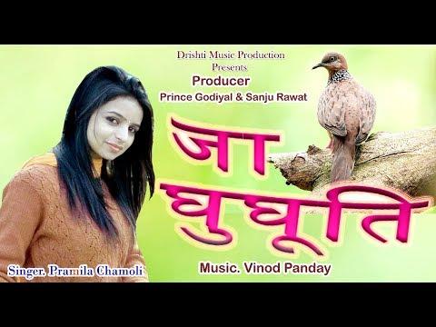 जा घुघूती  New GARHWALI SONG Latest 2017 2018 PRAMILA CHAMOLI Uttarakhandi Garhwali Dj Kumaoni Song