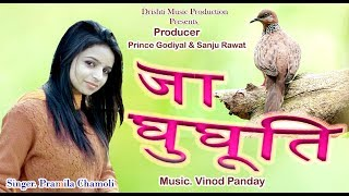 जा घुघूती New #GARHWALI SONG Latest 2017 2018 PRAMILA CHAMOLI uttarakhandi garhwali dj song