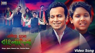 Egiye Cholo Bangladesh Akassh Sen Mp3 Song Download