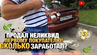 Неликвид№4 Продал авто Мазда Кседокс! Сколько заработал?