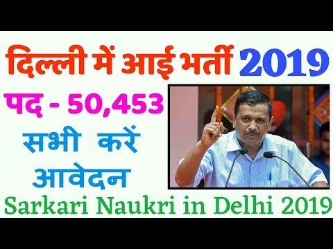Sarkari Nuckri 2019 | Govt job in Delhi | Sarkari Nuckri | techsingh123