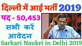 Sarkari Nuckri 2019   Govt job in Delhi   Sarkari Nuckri   techsingh123
