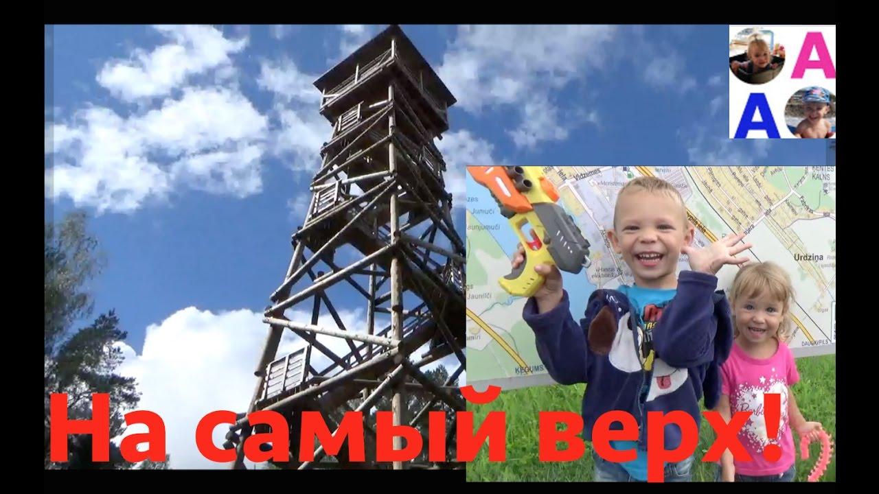 Отдых с детьми в Латвии Смотровая площадка в Огре Zilie Kalni Ogres Prestīžs