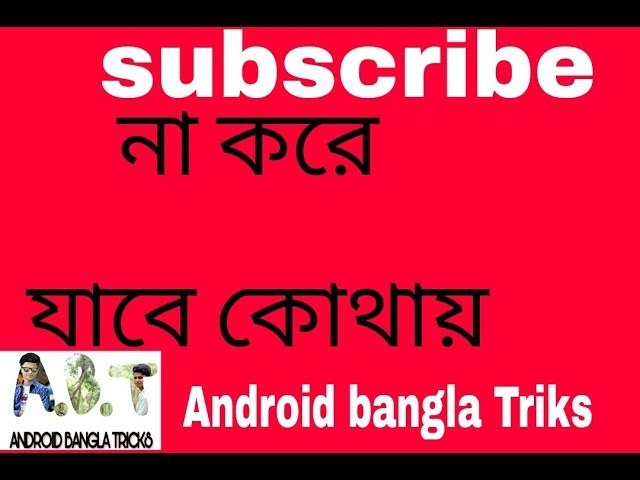 how to make a youtube subscribe link bangla?? pop-up 2018
