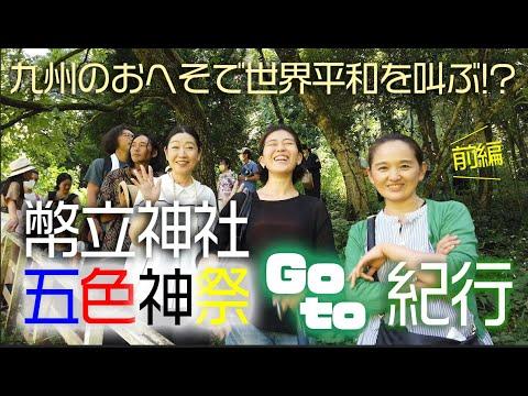 九州のおへそで世界平和を叫ぶ!?幣立神社Goto紀行