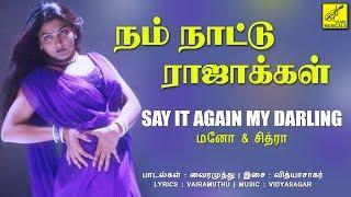சே இட் அகைன் - நம் நாட்டு ராஜாக்கள்    SAY IT AGAIN - NAM NATTU RAJAKKAL    VIJAY MUSICALS
