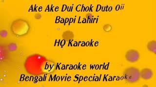 Ake Ake Dui Chokh Duto Oi Karaoke |Bappi Lahiri -9126866203