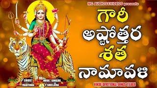 శ్రీ గౌరీ అష్టోత్తరా సాతానామవాలి | Sree Gouri Ashttotharam Sathanamavali|telugu Devotional Songs MP3