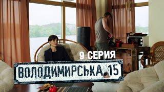 Владимирская, 15 - 9 серия | Сериал о полиции