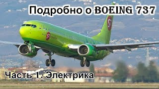 Подробно о Боинг 737 (Boeing 737). Мануал. Часть 1. Электрика