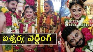 Agni sakshi serial heroine Aishawarya pisse wedding moments | Gup Chup Masthi