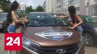 """Автопробег """"Москва - Омск"""". Челябинск. Итоговый выпуск"""