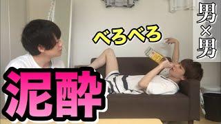 【BL】お酒が弱い子に内緒で強いお酒を飲ませてみたら…【ドッキリ】 thumbnail