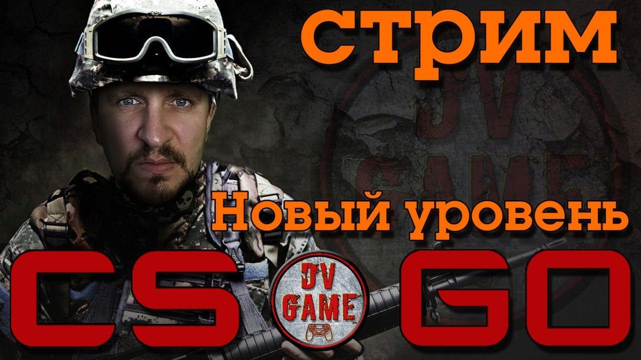 СТРИМ КС ГО (КОНТР СТРАЙК) [НОВЫЙ УРОВЕНЬ] - Стрим Counter-Strike (CS:GO)