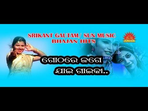 Gothore Jage jai | Srikant Gautam Bhajan Hits | Sun Music Bhajan Hits