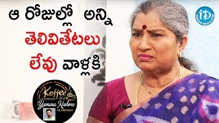 They Were Not Intelligent In Those Days - Annapoorna || Koffee With Yamuna Kishore