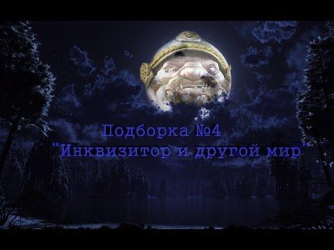 видео: panzar Подборка#4 | Инквизитор и другой мир