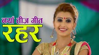 अन्जली अधिकारीकाे नया तीज गीत सार्वजनिक || New Nepali Teej Song 2075, 2018 || Purnakala BC