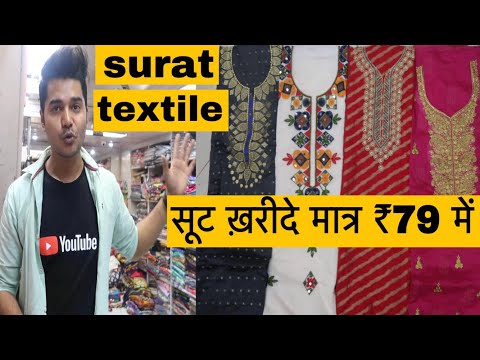 ₹790 में 10 सूट ख़रीदे | WHOLESALE SUITS MATERIAL IN CHEAP PRICE SURAT TEXTILE MARKET GUJRAT