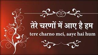 तेरे चरणों मे आये हैं हम Tere Charno Mei Aaye Hai Hum Vijay Benedict