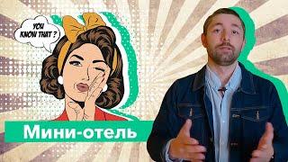 видео Мини-гостиница