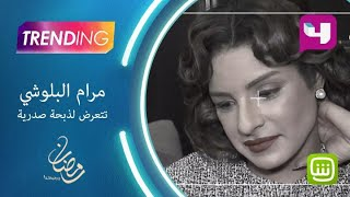 مرام البلوشي تتعرض لذبحة صدرية