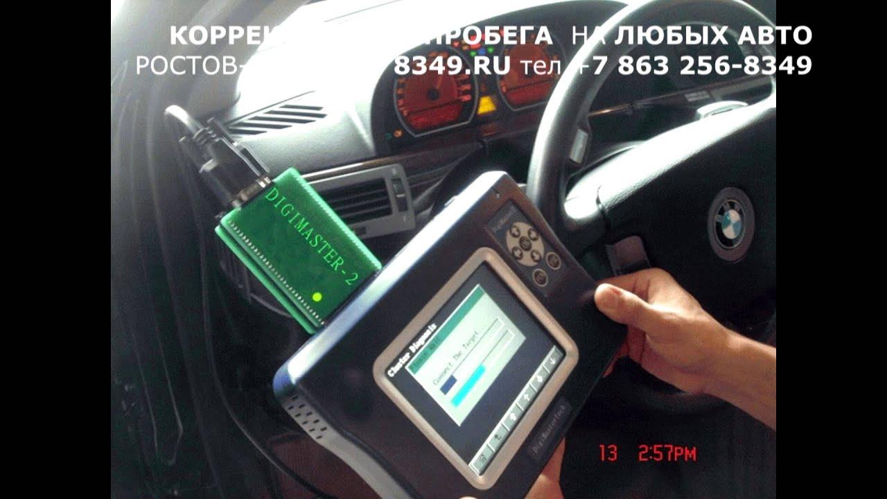 Корректировка спидометра в Ростове 8349.RU отзывы супер