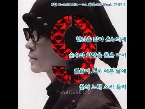 이승환 - 달빛소녀 (Feat. 정성미) 가사 - YouTube