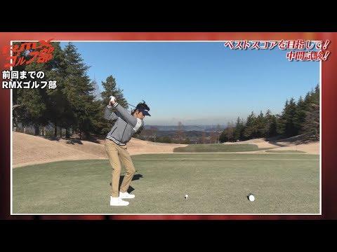 【ヤマハゴルフ】RMXゴルフ部 第11回