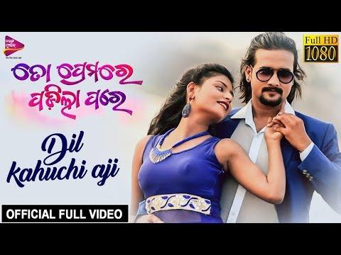 Dil Kahuchi Aaji | Official Full Video | Version 1 | Debraj, Chinmayee | To Premare Padila Pare