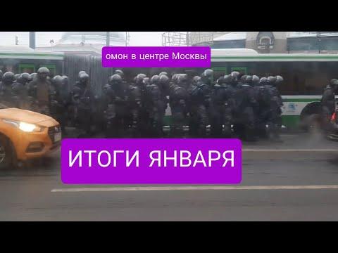 Работа в такси, Итоги января, Москва во время шествия