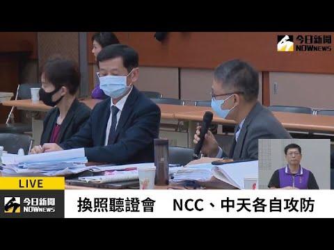 【直播/NCC中天換照聽證會 雙方攻防交鋒】