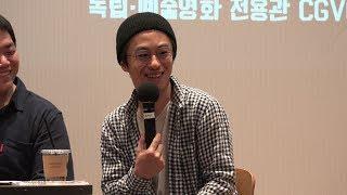 20170610 꿈의 제인 라이브러리톡 CGV 명동역 씨네라이브러리 구교환