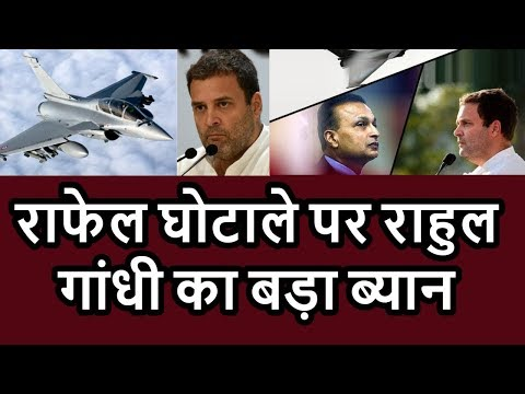 Only Rahul Gandhi Stand Against Rafale Deal other congress leader Is not Looking  With Him