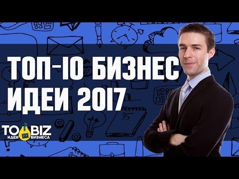 Домашний бизнес - идеи бизнеса и заработка