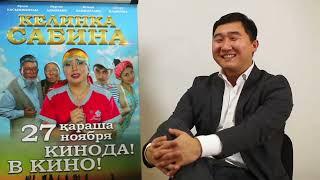 Келинка Сабина. Фильм о фильме
