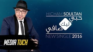 hicham soultan houbi lik safi حبي ليك صافي   lyric video