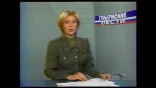 РТР-Курск, новости 14.V.2002 (фрагм)